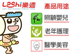 Leshi樂適-產品用途