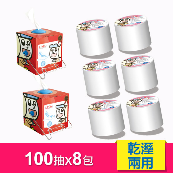 【Leshi樂適】嬰兒乾濕兩用布巾-超省錢人氣組 (800抽)