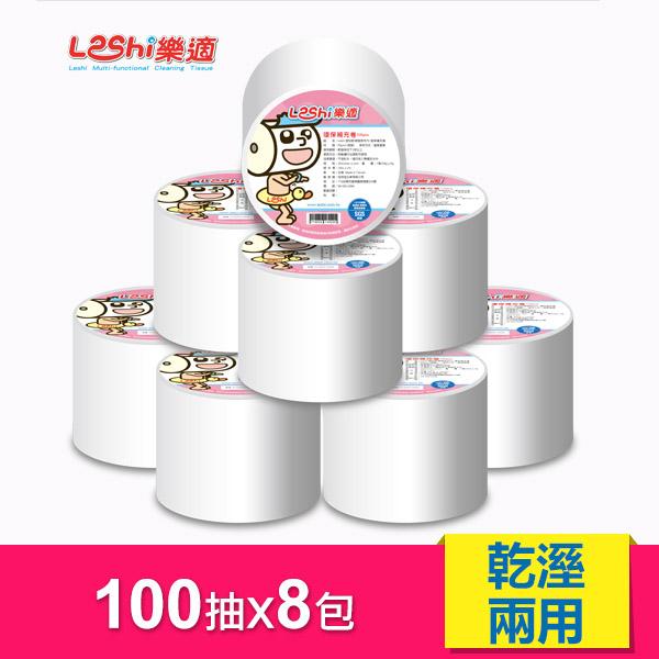 【Leshi樂適】嬰兒乾濕兩用布巾-家居補充組