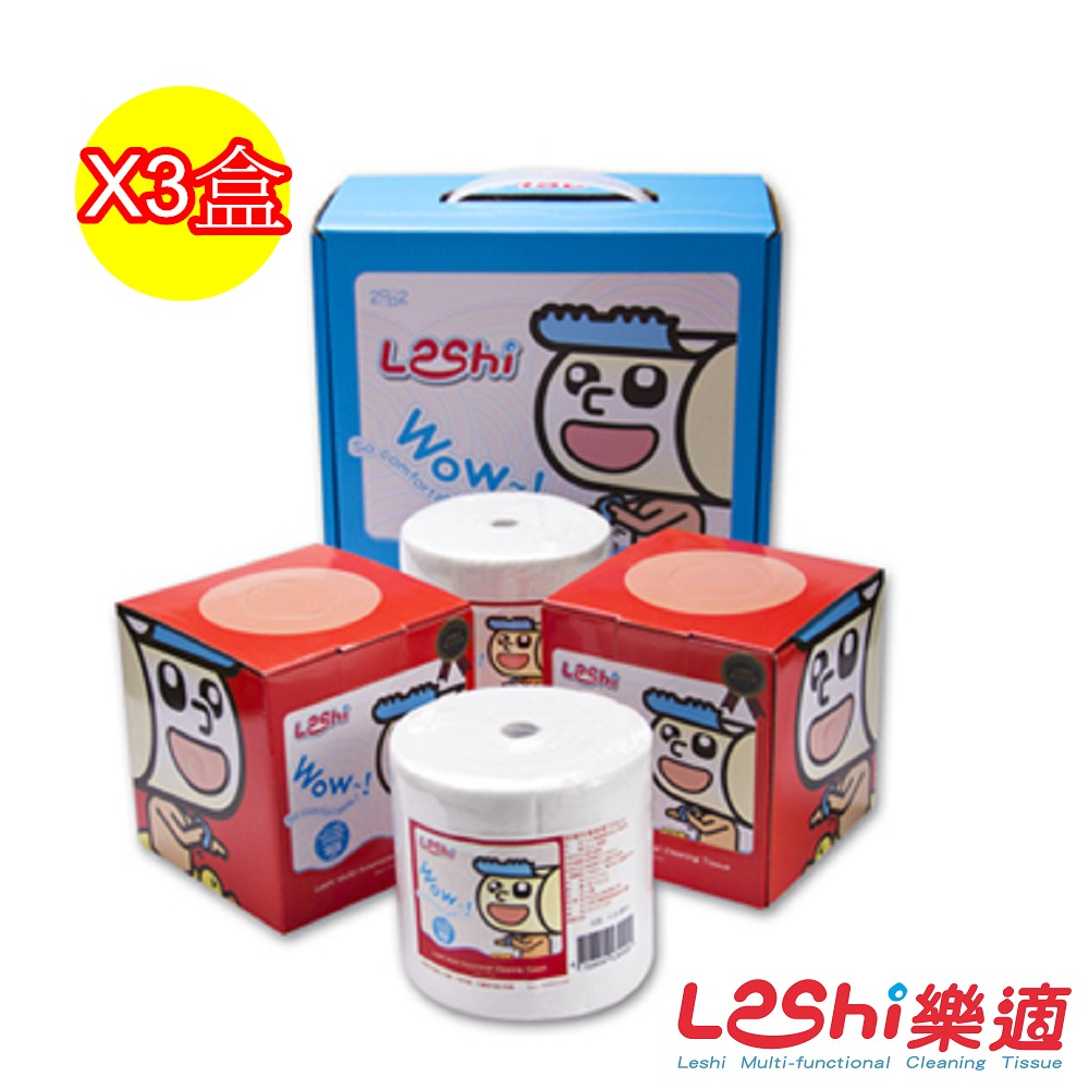 【Leshi樂適】人氣禮盒團購組–手提禮盒x3盒裝-(1200抽)