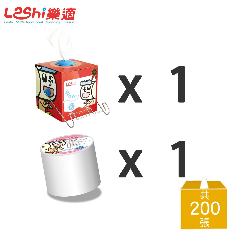 【Leshi樂適】超人氣組(1單盒+1補充卷+1吊掛架)