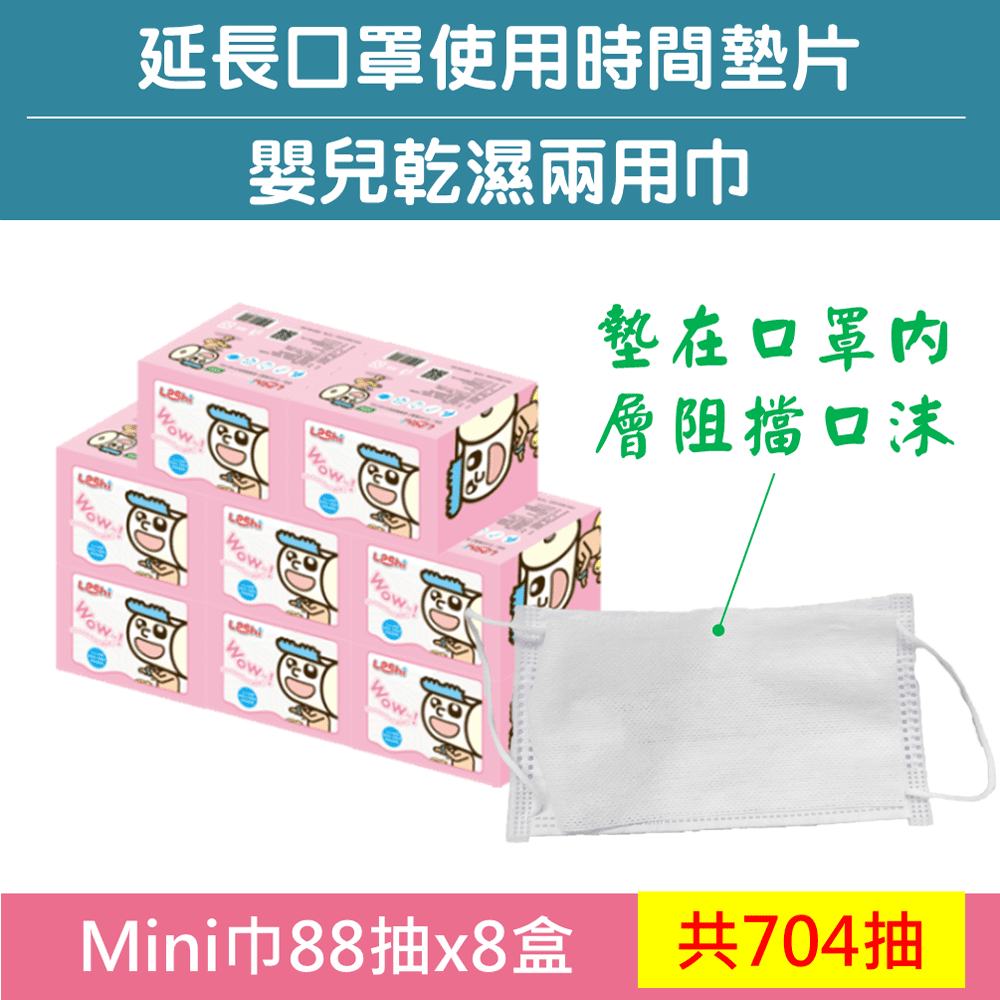 【Leshi樂適】延長口罩使用時間墊片/乾濕兩用巾-Mini Size 旗艦組(8盒入)