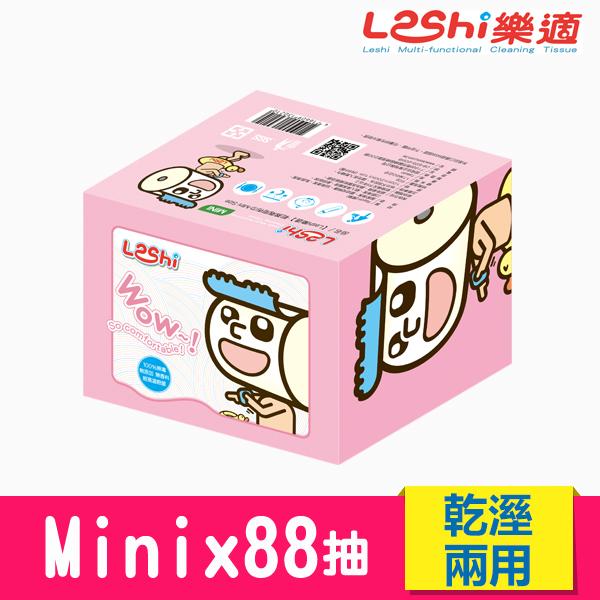 【Leshi樂適】乾濕兩用巾 Mini Size (88抽)