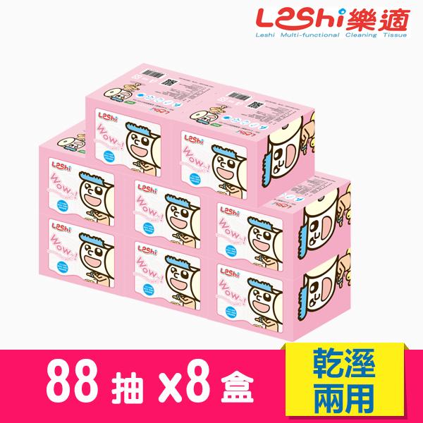 【Leshi樂適】乾濕兩用巾 Mini Size 旗艦組(8盒入)
