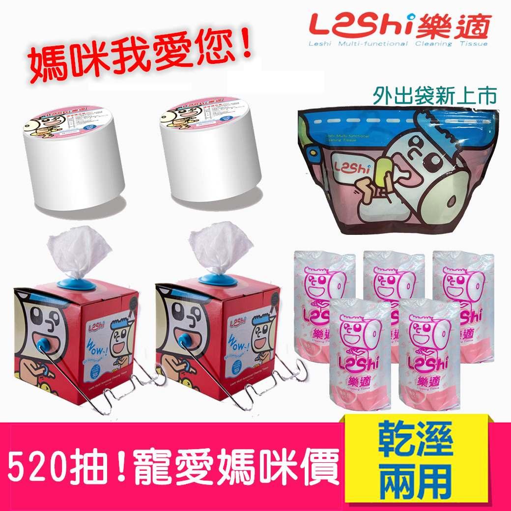 【Leshi樂適】嬰兒乾濕兩用布巾/護理巾-寵愛媽咪體驗組(520抽)