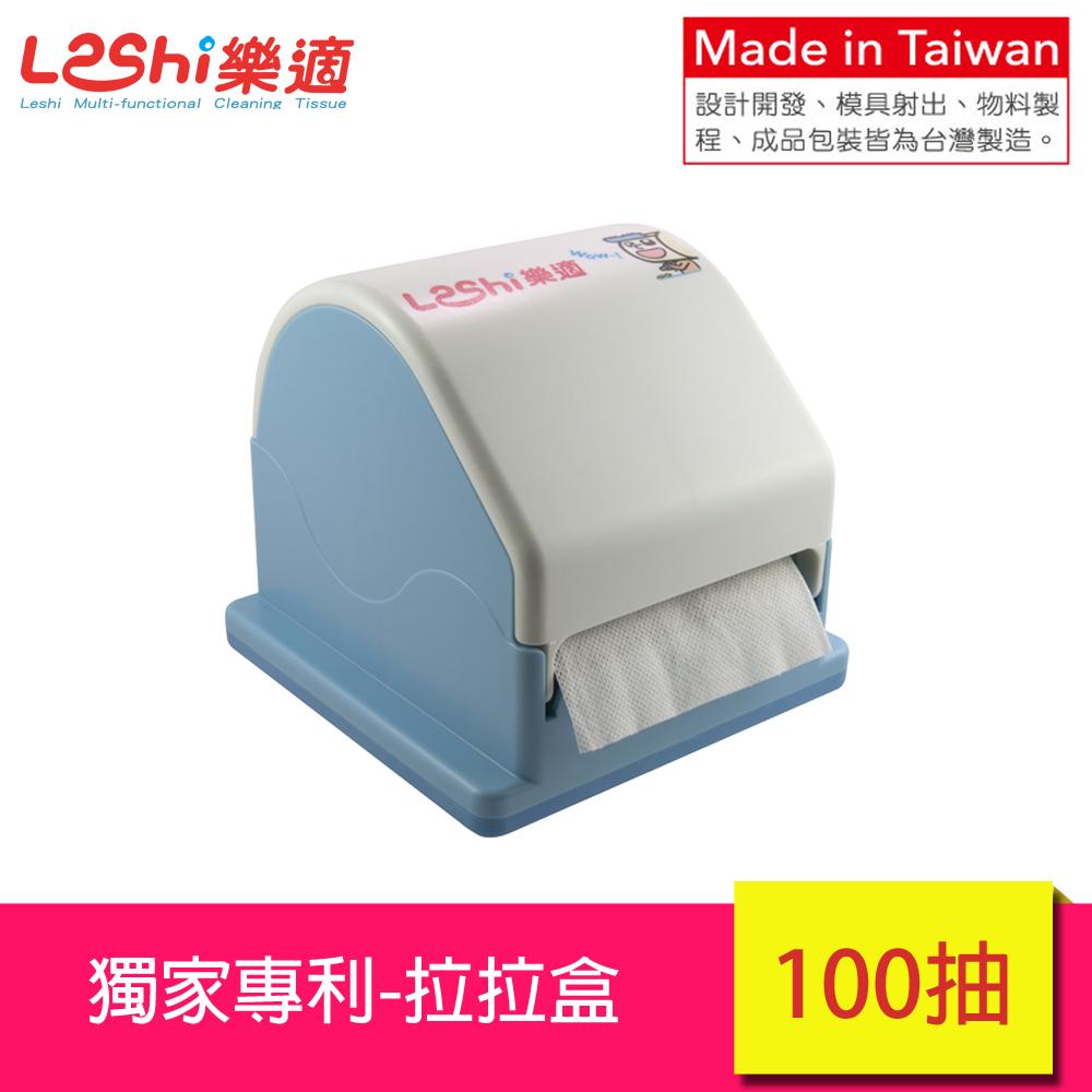 【Leshi樂適】獨家專利-環保拉拉盒-100抽