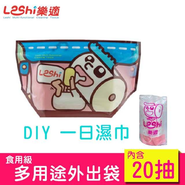【Leshi 樂適】多用途外出袋(內含20抽)