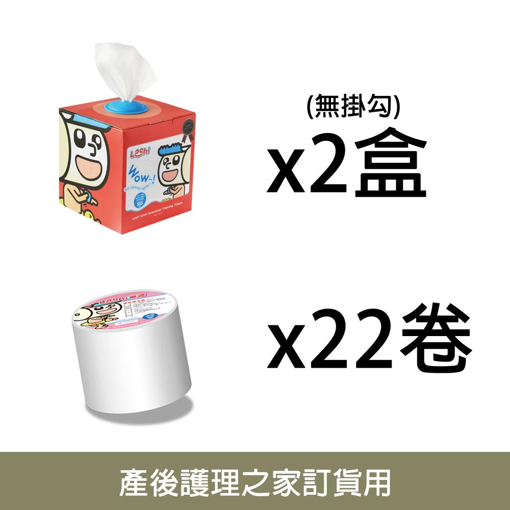 【中心用】補充+2抽取盒(無掛勾)2400抽