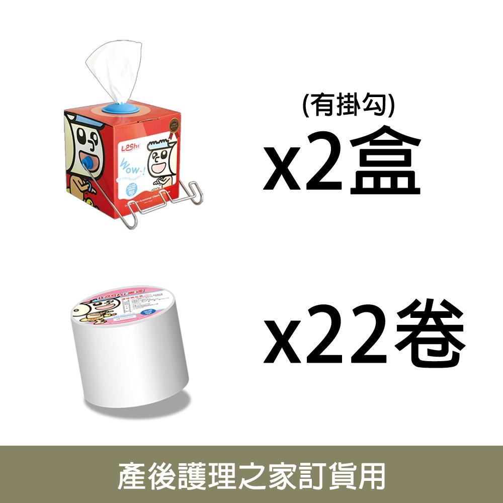 【中心用】補充+2抽取盒+2掛勾-2400抽
