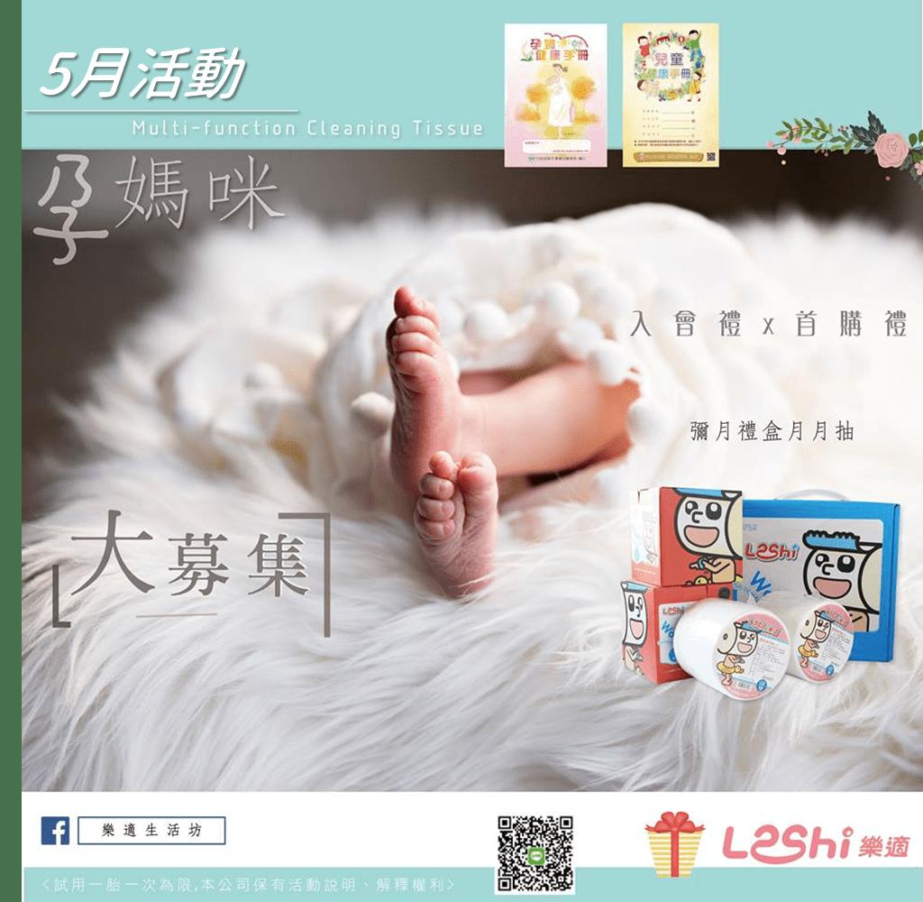 【Leshi樂適】嬰兒乾濕兩用布巾/護理巾-一應俱全超值組(1780抽)