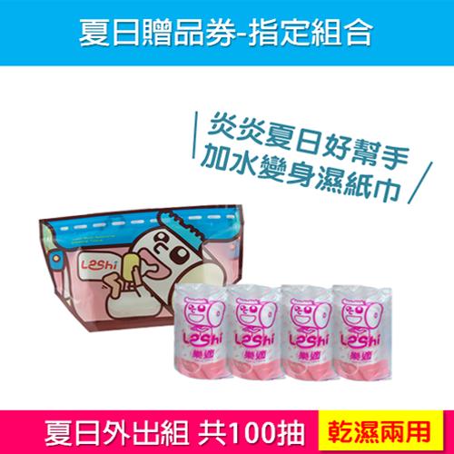 【Leshi樂適】嬰兒乾濕兩用布巾/護理巾-夏日外出組 (100抽)