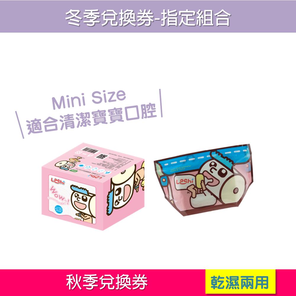 【Leshi樂適】嬰兒乾濕兩用布巾/護理巾-冬季兌換券