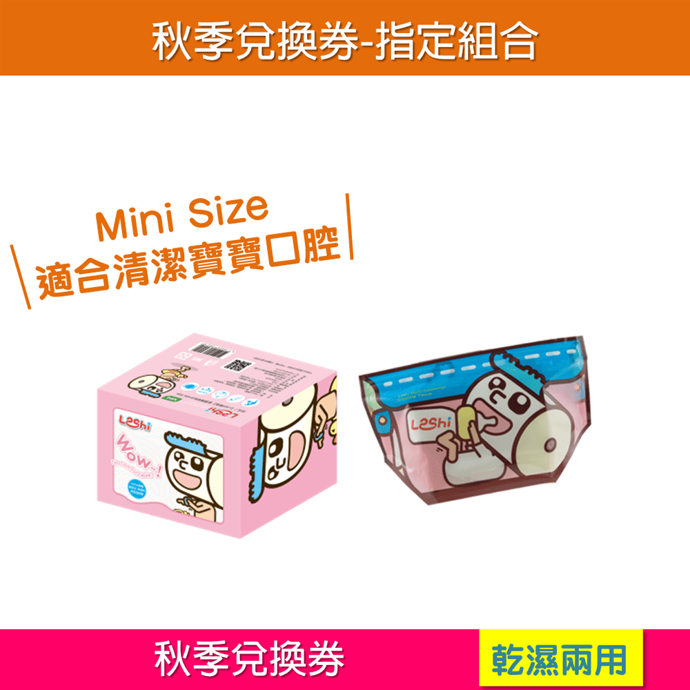 【Leshi樂適】嬰兒乾濕兩用布巾/護理巾-秋季兌換券