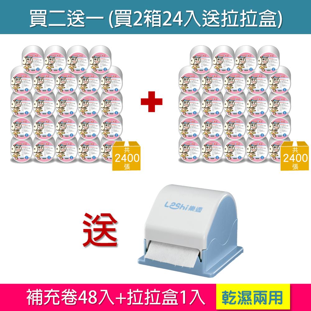 【Leshi樂適】嬰兒乾濕兩用布巾/護理巾-補充卷48入送拉拉盒(共4900抽)