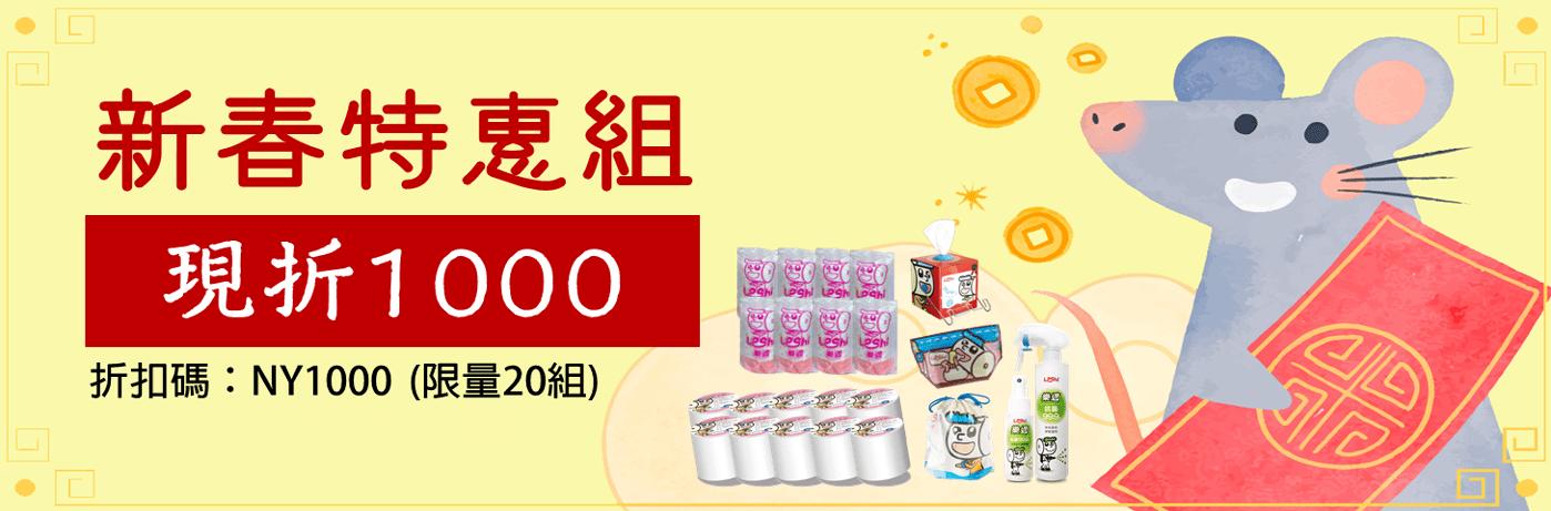 【Leshi樂適】嬰兒乾濕兩用布巾/護理巾-新春特惠組1380抽