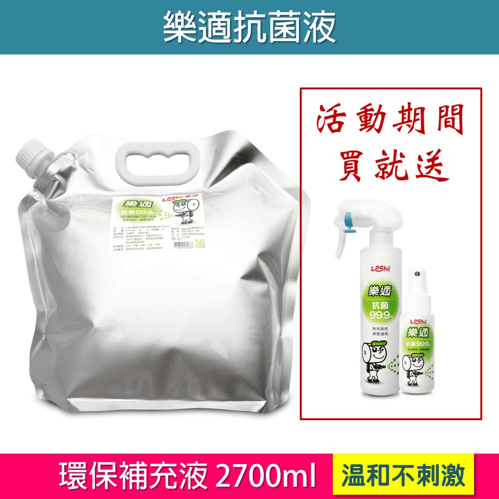 【Leshi樂適】抗菌液(2700ml)單入組-買就送噴噴組x1