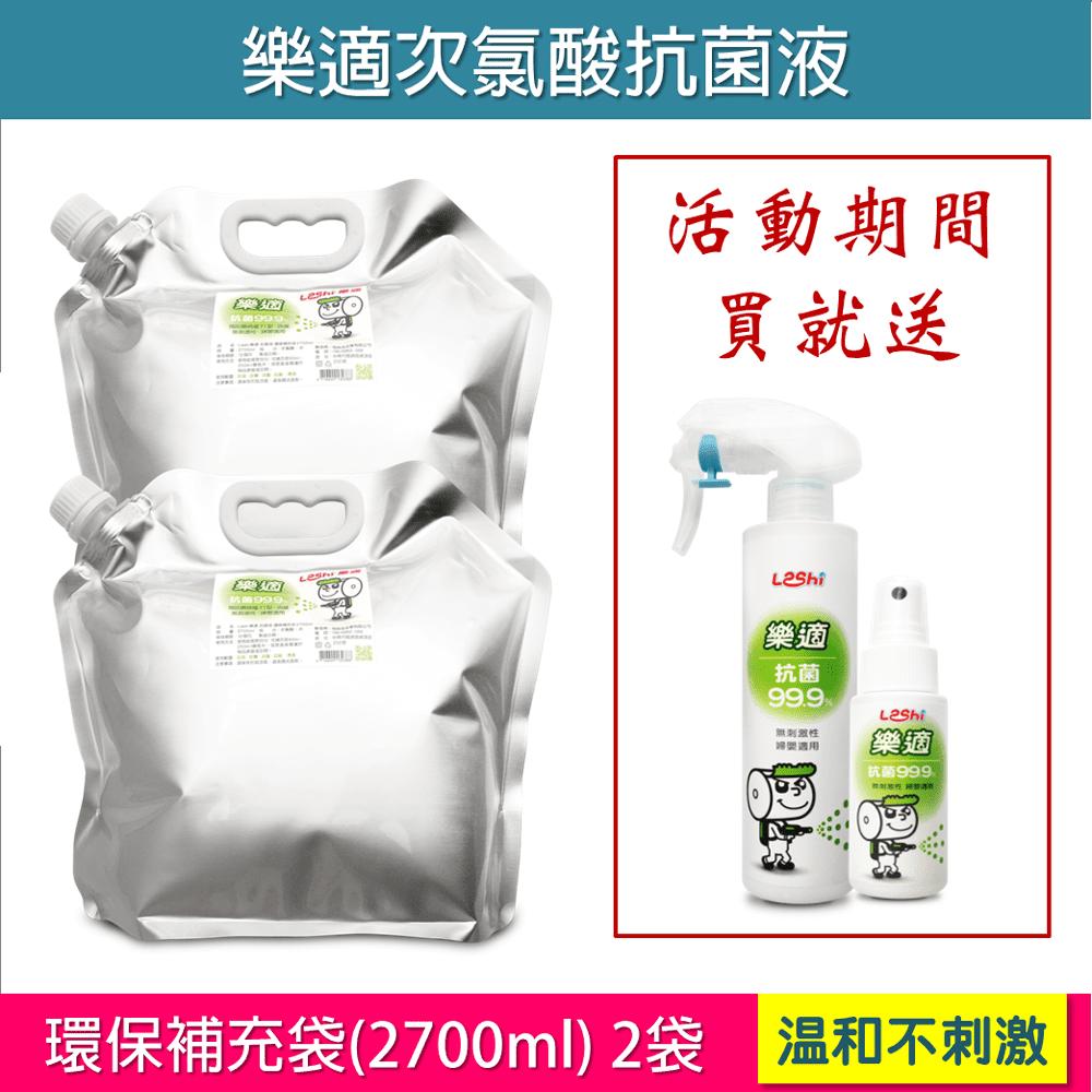 【Leshi樂適】抗菌液(2700ml)2入組-送中小噴瓶