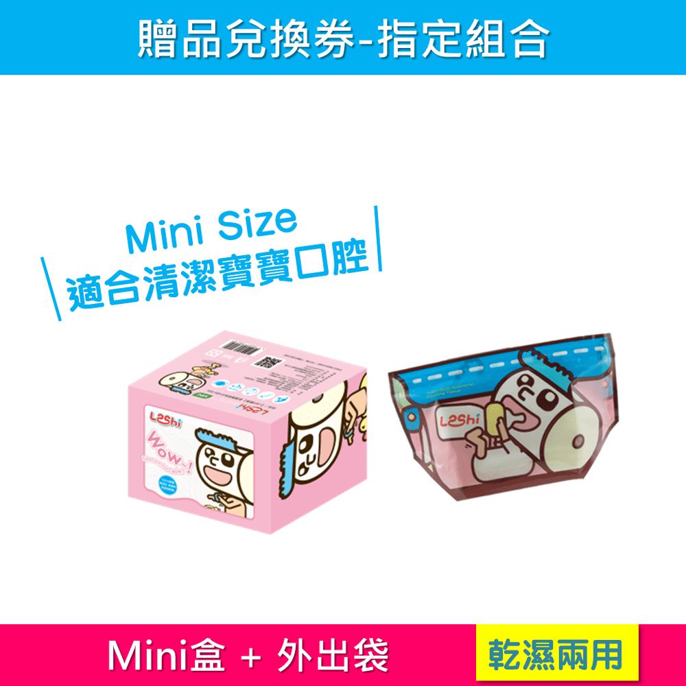 【Leshi樂適】嬰兒乾濕兩用布巾/護理巾-贈品兌換券