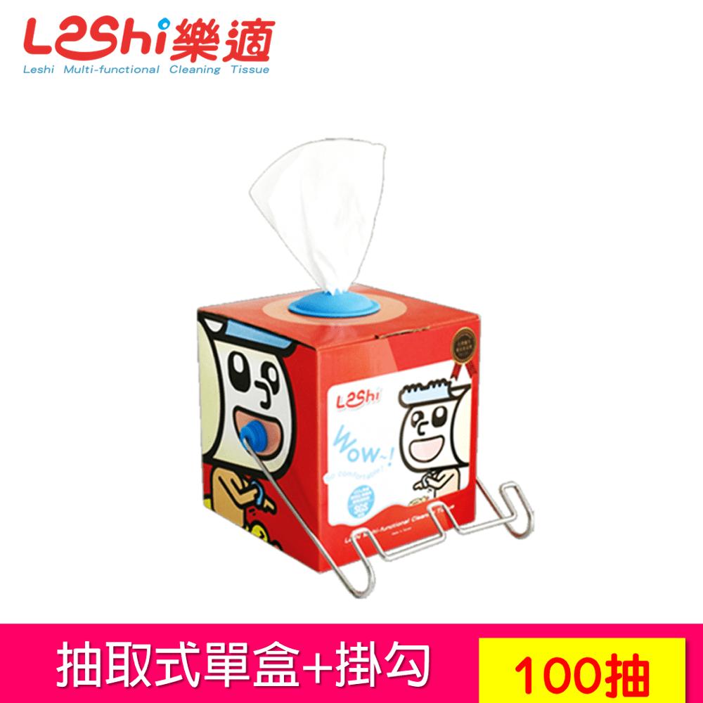 【Leshi樂適】抽取式單盒+掛勾 (100抽)