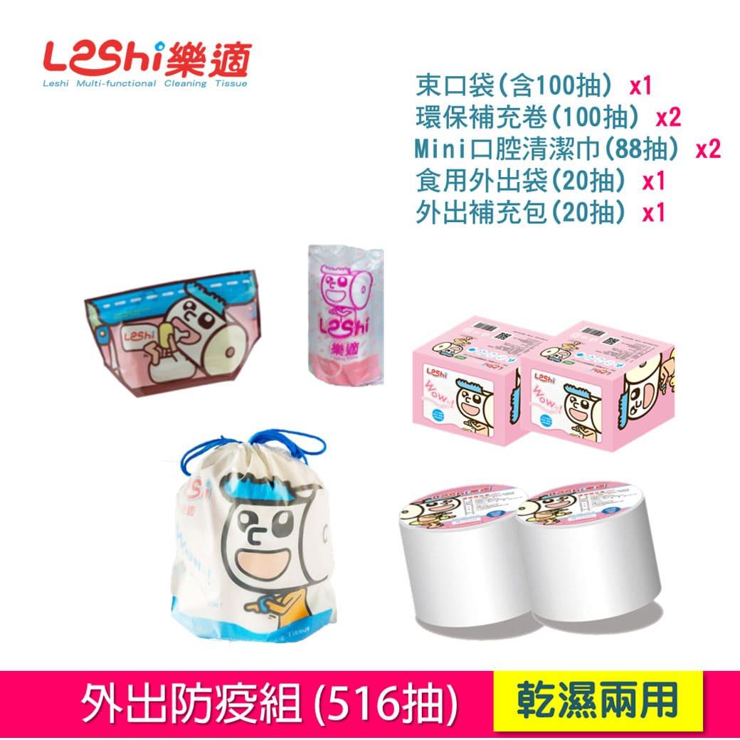 【Leshi樂適】嬰兒乾濕兩用布巾/護理巾/屁屁巾-外出防疫組516抽